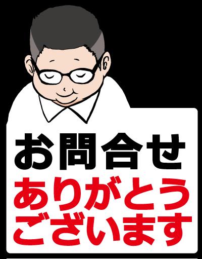 メールフォーム用の画像